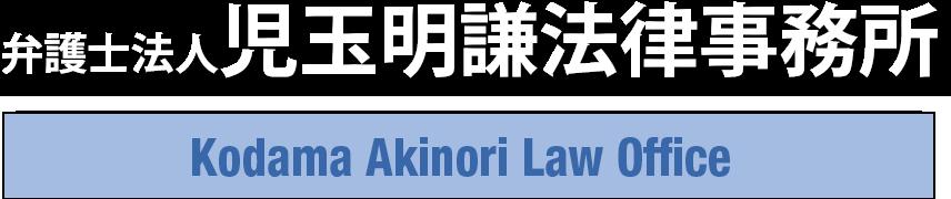 弁護士法人児玉明憲法律事務所 KODAMA AKINORI LAW OFFICE